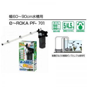 Rein Biotech GEX E-Roka PF701