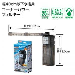 Rein Biotech GEX Corner Power Filter S