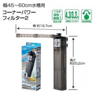 Rein Biotech GEX Corner Power Filter M