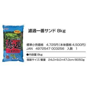 Gex Roka Sand 8kg - GEX AQ - ReinBiotech